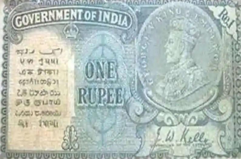 एक रुपए का ये दुर्लभ नोट आपको दिला सकता है लाखों रुपए, जानिए कैसे?