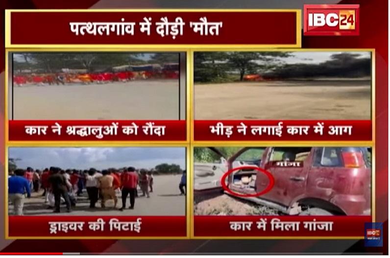 पत्थलगांव मामले में BJP प्रदेश अध्यक्ष विष्णुदेव साय ने किया जिला बंद का ऐलान, 1 करोड़ मुआवजा और नौकरी की मांग की