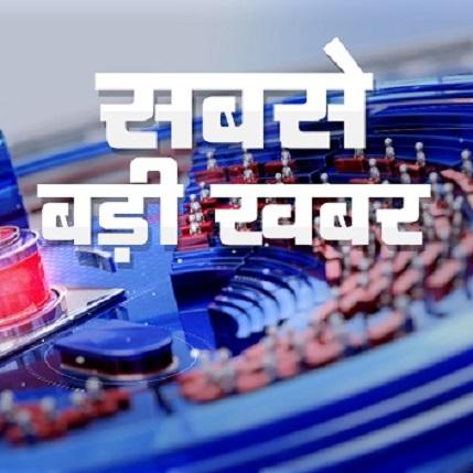 आज की बड़ी खबर, सुनिए विजय पंड्या की आवाज में 26 Oct 2021
