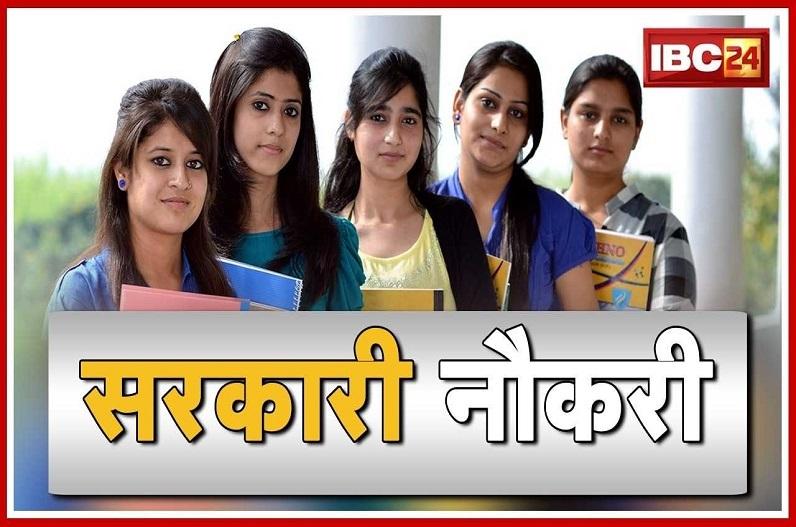 CG Shikshak Bharti 2021: स्वामी आत्मानंद स्कूल में निकली शिक्षक सहित इन पदों पर भर्ती, जल्द करें आवेदन