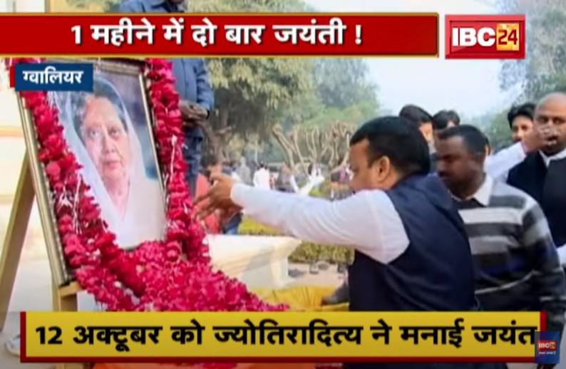 एक महीने में दो बार राजमाता विजयाराजे सिंधिया की जयंती! कांग्रेस ने तंज कसते हुए कहा- सड़क पर आई बुआ-भतीजे की लड़ाई