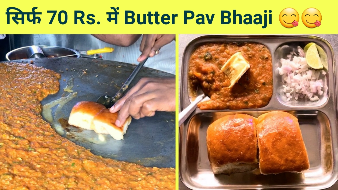 Street Pav Bhaji @ 70 Rs. Only   How to make Pav Bhaji at Home   #PavBhaji Recipe   IBC24 Food