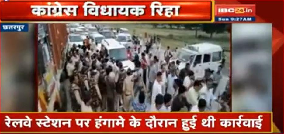 कांग्रेस विधायक आलोक चतुर्वेदी और नीरज दीक्षित रिहा, 60 कार्यकर्ताओं के साथ की गई थी गिरफ्तारी
