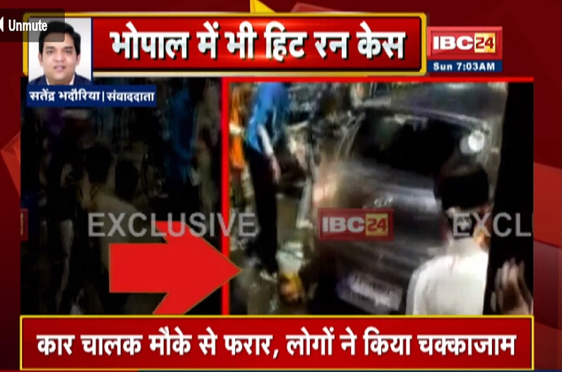 राजधानी में भी सामने आया हिट एंड रन का केस, भीड़ में घुसी कार ने लोगों को रौंदा, 2 पुलिसकर्मी समेत 5 को आई चोट