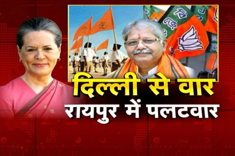 Sonia Gandhi का BJP-RSS पर हमला | Delhi से वार.. Raipur में पलटवार