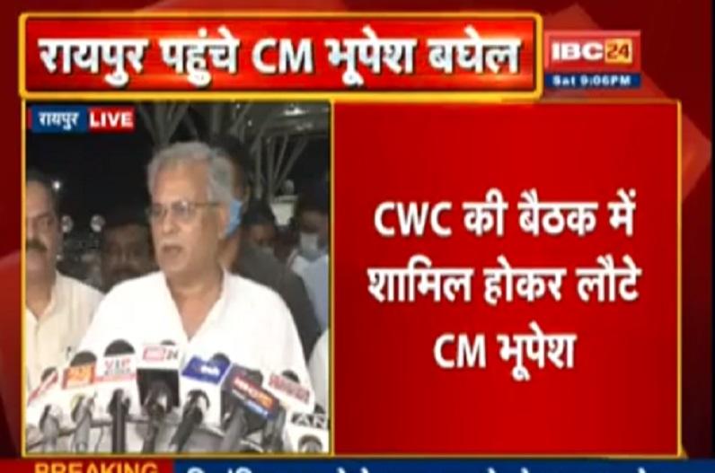 दिल्ली दौरे से लौटे मुख्यमंत्री भूपेश बघेल, कहा- CWC की बैठक में कई अहम बिंदुओं पर हुई चर्चा, बीजेपी के प्रदर्शन पर कसा तंज