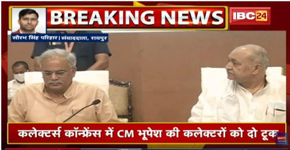 मुख्यमंत्री भूपेश बघेल ने सभी कलेक्टरों को ग्रामीण औद्योगिक पार्क के लिए ठोस कार्ययोजना बनाने के दिए निर्देश