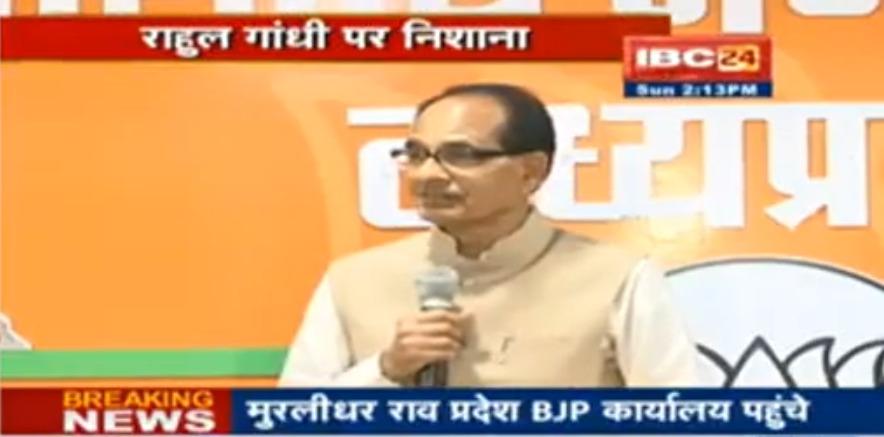'राहुल गांधी ने पंजाब में सरकार को कबाड़ा किया..छत्तीसगढ़ के विधायक दिल्ली में जाकर ग़दर कर रहे' : CM शिवराज