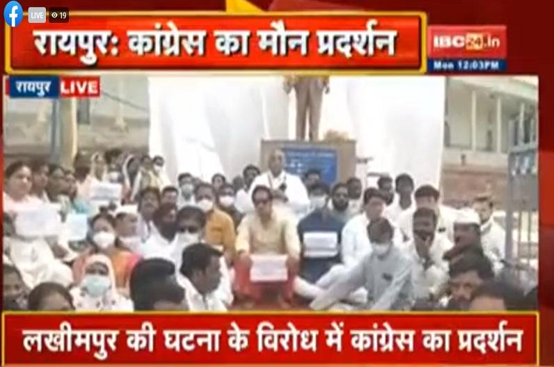 लखीमपुर खीरी की घटना को लेकर कांग्रेस का मौन प्रदर्शन, घड़ी चौक में MLA सत्यनारायण और विकास उपाध्याय मौजूद