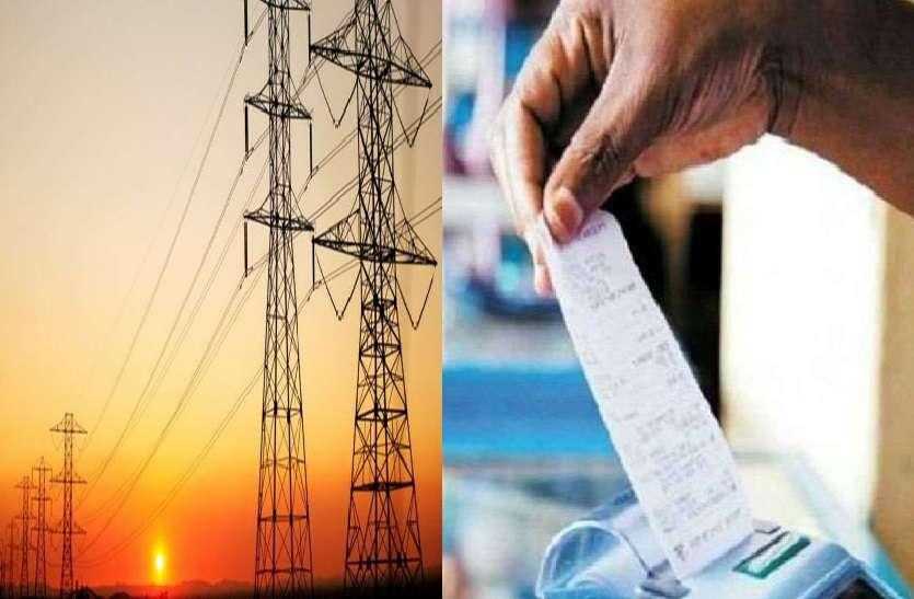 सरकार ने बिजली बिल में दी बड़ी छूट, जानिए किसे मिलेगा लाभ और किसे नहीं..