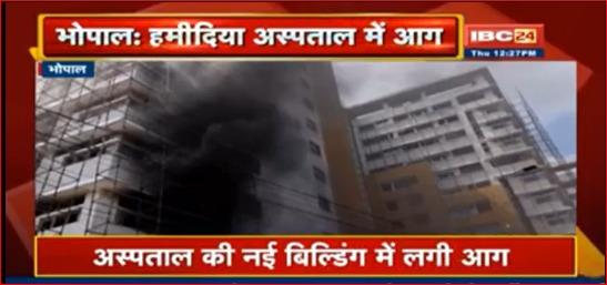 राजधानी के हमीदिया अस्पताल में लगी भीषण आग, पुलिस-फायर ब्रिगेड का अमला मौके पर, आग पर काबू पाने का प्रयास जारी