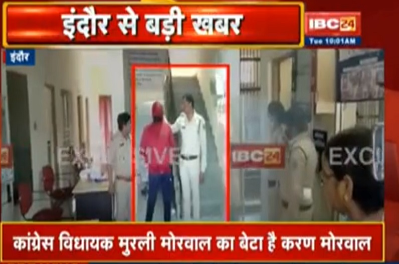 कांग्रेस विधायक के बेटे की थाने में दादागिरी, दुष्कर्म के केस में पुलिस ने किया है गिरफ्तार