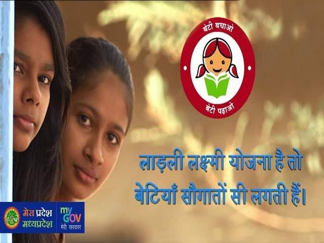 फिर शुरू होगी लाडली लक्ष्मी योजना, 12वीं पास लड़कियों को ग्रेजुएशन के लिए 20 हजार, व्यवसायिक प्रशिक्षण और ड्राइविंग लाइसेंस देगी सरकार