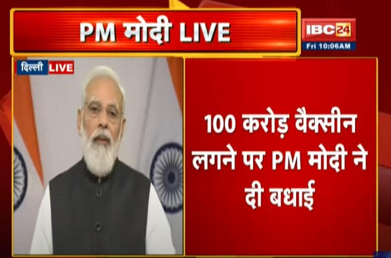 LIVE : प्रधानमंत्री नरेंद्र मोदी देश को कर रहे संबोधित, कोरोना वैक्सीनेशन पर कही ये बात