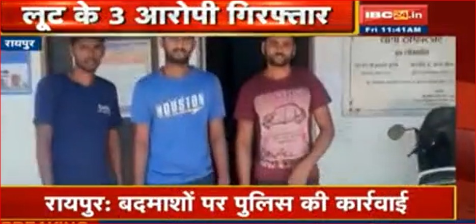 राजधानी रायपुर में बेखौफ हुए बदमाश, इन इलाकों में मॉर्निंग वॉक पर निकले लोगों से कर रहे लूट, 3 गिरफ्तार