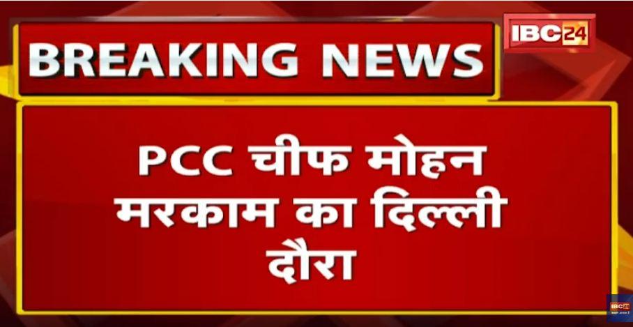 PCC अध्यक्ष मोहन मरकाम और गृहमंत्री ताम्रध्वज साहू ने की सोनिया गांधी से मुलाकात, इन मुद्दों पर हुई चर्चा
