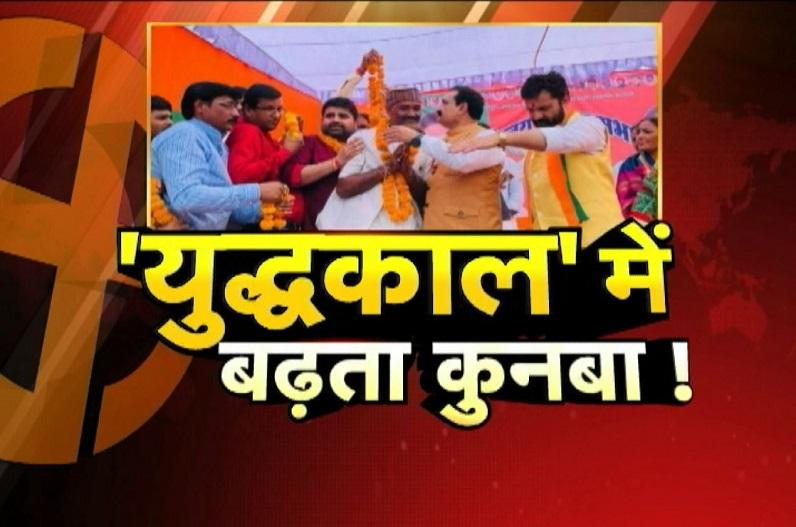 उपचुनाव का दंगल.. जारी है दलबदल का खेल! युद्धकाल में बढ़ता BJP का कुनबा