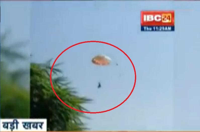 वायुसेना का विमान क्रैश, पायलट के पैराशूट से कूदने का वीडियो वायरल