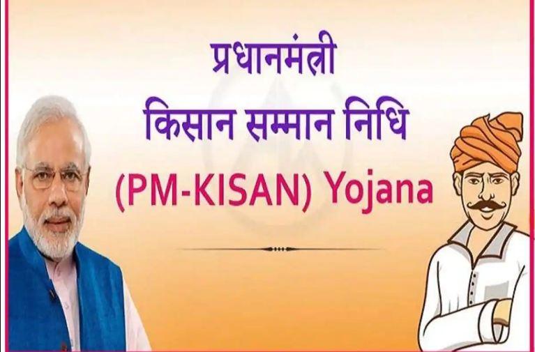 PM KISAN: इस कार्ड के बिना अब नहीं मिलेगी पीएम किसान सम्मान निधि, चेक करें रजिस्ट्रेशन की प्रक्रिया
