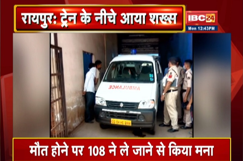रायपुर रेलवे स्टेशन के प्लेटफॉर्म नंबर 2 पर हादसा, ट्रेन की चपेट में आने से युवक की मौत