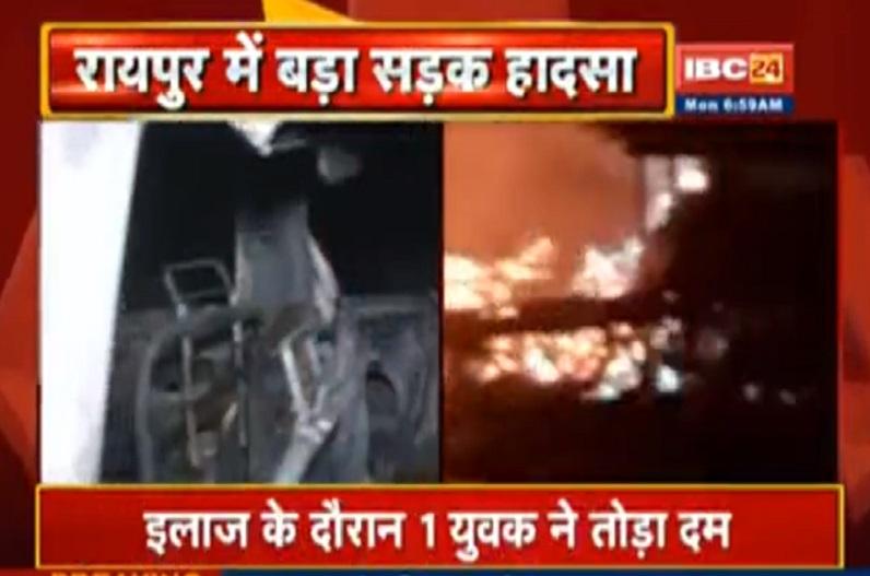 तेलीबांधा सब्जी दुकान के पास बड़ा सड़क हादसा, कार में लगी आग से झुलसे तीन युवक, एक की मौत