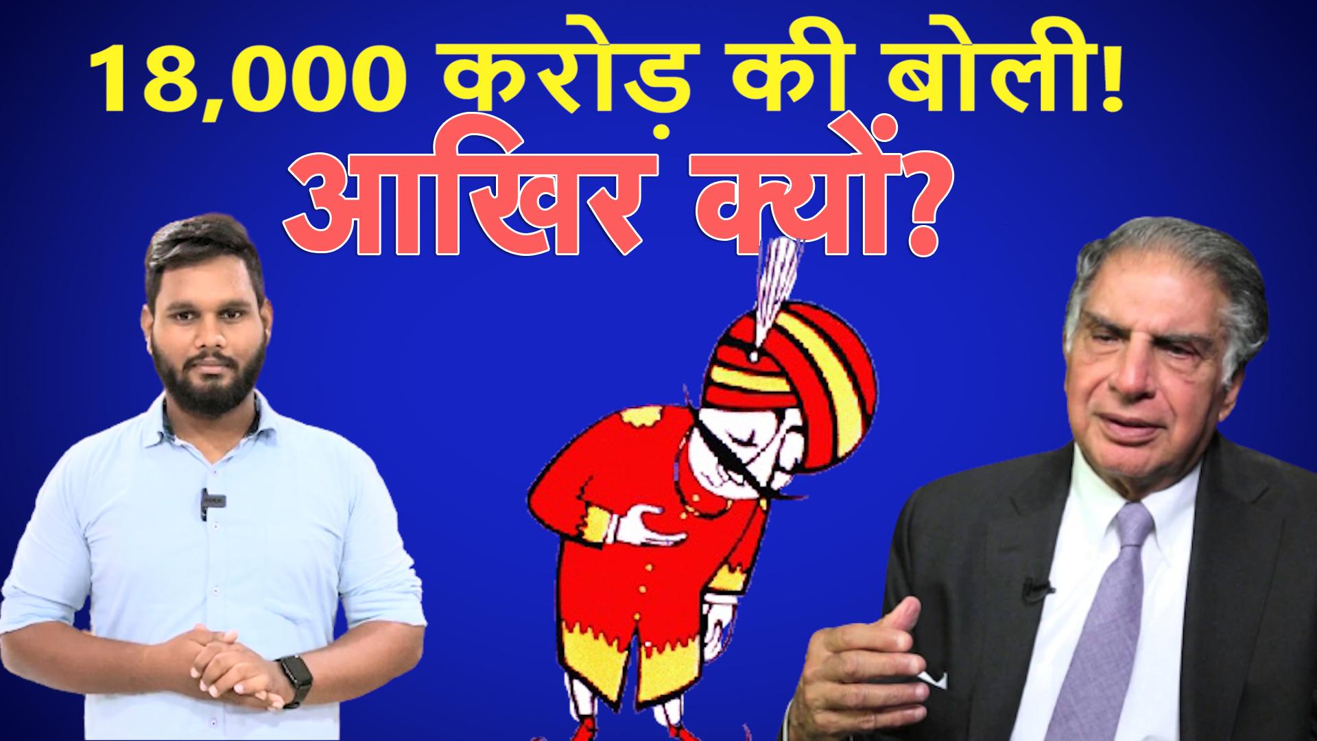 डूबती Air India के लिए क्यों लगाई TATA ने इतनी बड़ी बोली?