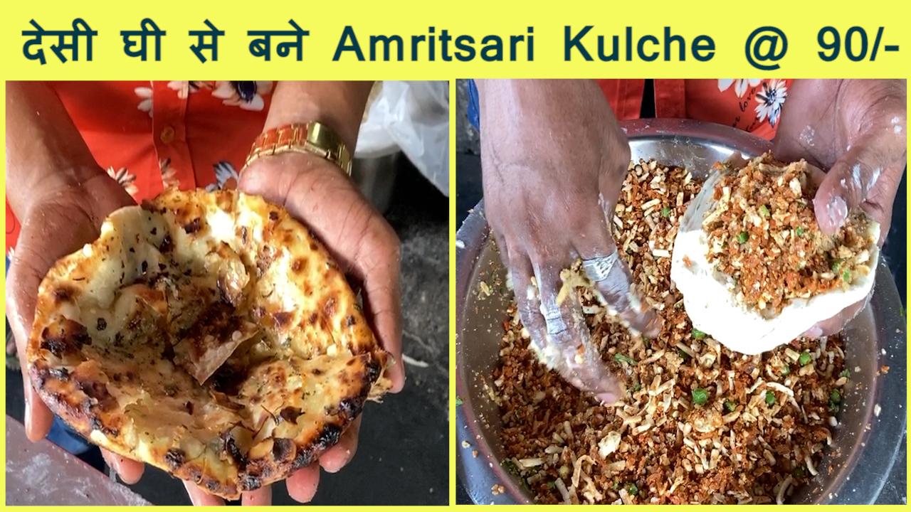 मात्र 90 Rs में खाइए Amritsari Chole Kulche   Tandoori Kulcha   Amritsari Kulcha Recipe   IBC24 Food