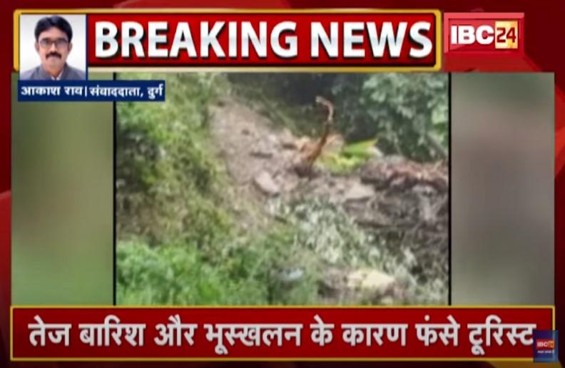 भारी बारिश के चलते उत्तराखंड में अब तक 25 की मौत, भिलाई के 55 पर्यटक भी फंसे कसौली-नैनीताल के बीच