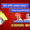 Ratlam Lok Sabha Elections 2019 : क्या आरक्षित सीट रतलाम पर भाजपा कर पाएगी कमबैक,  उपचुनाव के बाद बदल गई थी तस्वीर