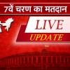 LIVE UPDATE : लोकसभा चुनाव के लिए सातवें और आखिरी चरण का मतदान जारी, 8 राज्यों की 59 सीटों पर वोटिगं, 918 उम्मीदवार आजमा रहे किस्मत