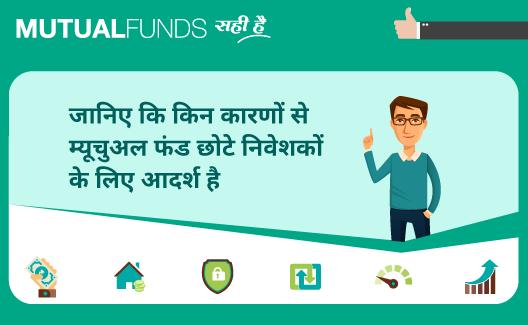 क्या छोटे निवेशकों के लिए म्यूचुअल फंड एक आदर्श निवेश है?