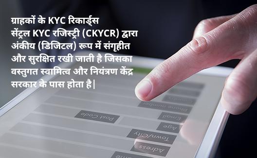 KYC क्या है?