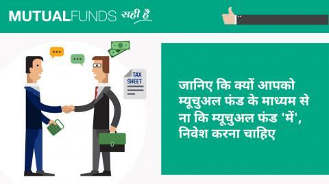 किसी व्यक्ति को म्यूचुअल फंड में निवेश क्यों करना चाहिए?