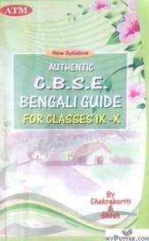 New Syllabus Authentic CBSE Bengali Guide For Classes 9-10 Buy New