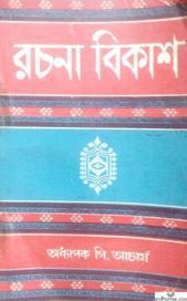 Rachna Bikash In Bengali Buy Rachna Bikash In Bengali free