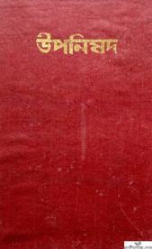The Upanishads in Bengali Buy The Upanishads in Bengali free of cost