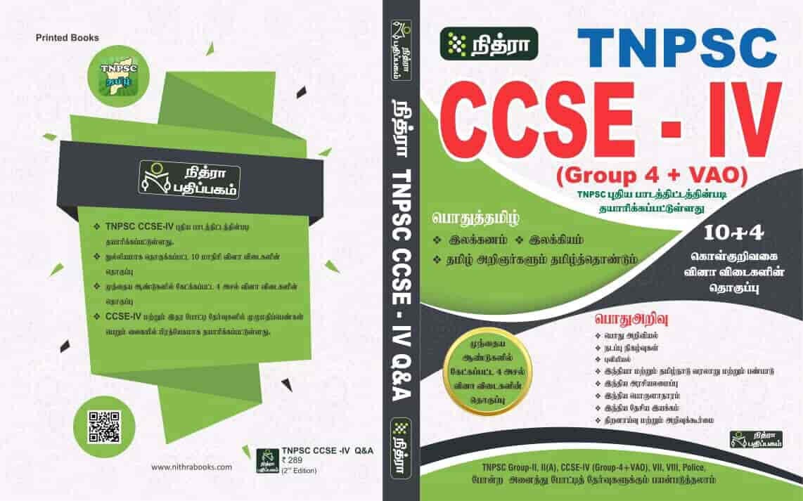 நித்ரா TNPSC CCSE - IV(Group 4 + VAO) 10+4  SET Q&A