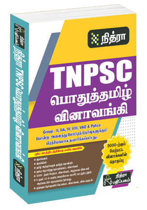 TNPSC All Groups & Government Exam Books