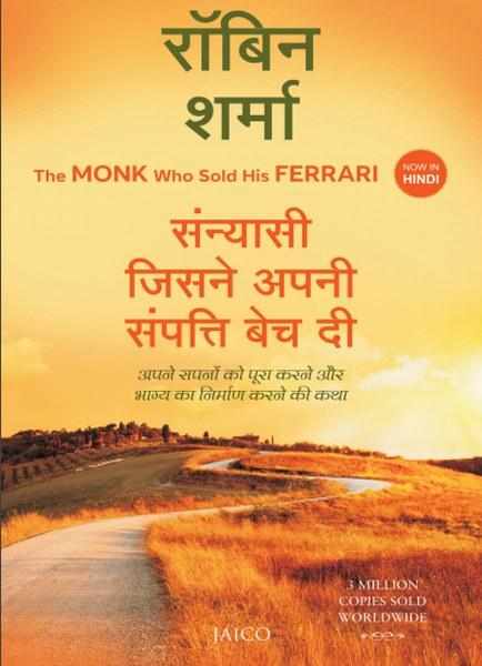 The Monk Who Sold His Farari (वह साधु जिसने अपना फरारी बेच दिया) in pdf