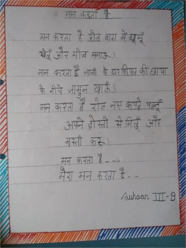 CLASS III HINDI POETRY WRITING COMPETITION (29 APRIL 2020)