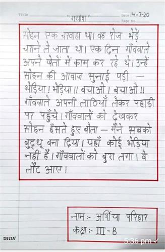 Class III - Hindi Calligraphy Competition (13 July 2020)