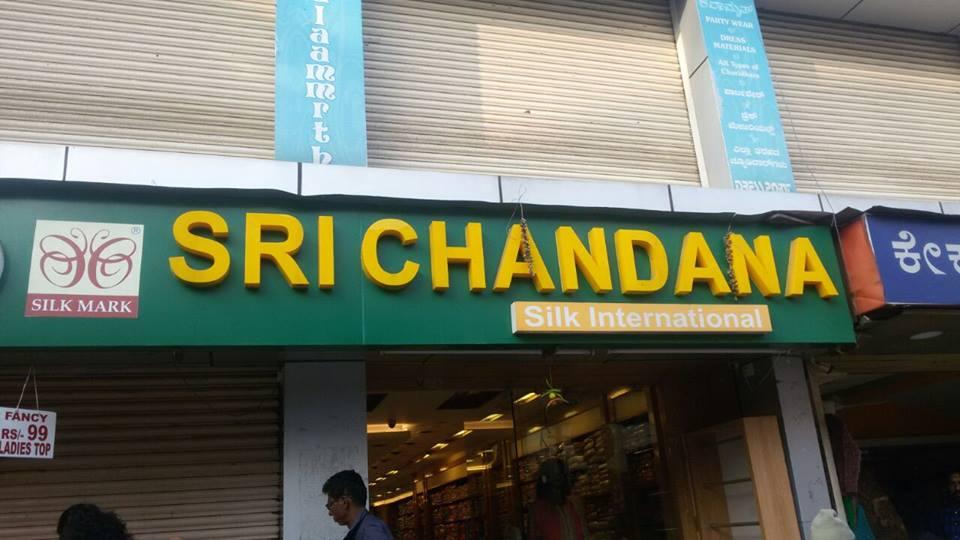 Sri Chandana Silk International (Malleshwaram)