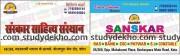 Sanskar Classes  Logo
