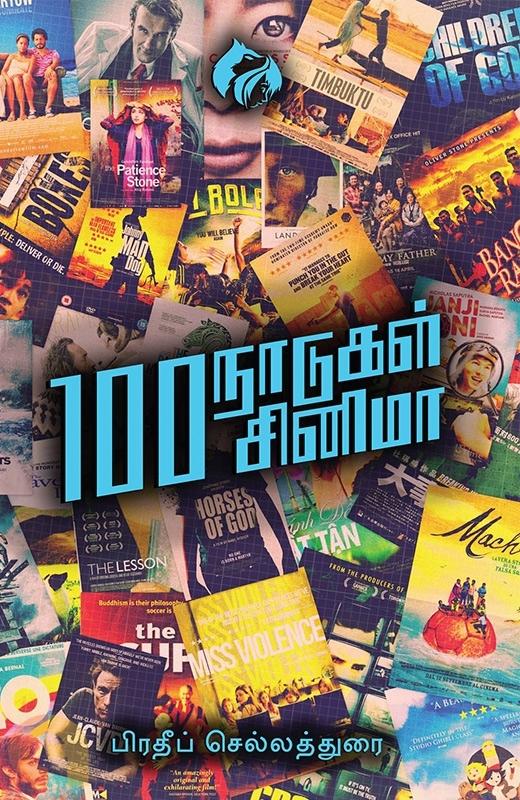 100 நாடுகள் 100 சினிமா