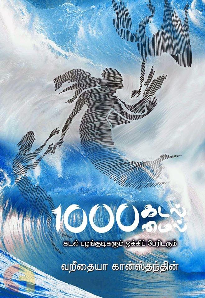 1000 கடல் மைல்