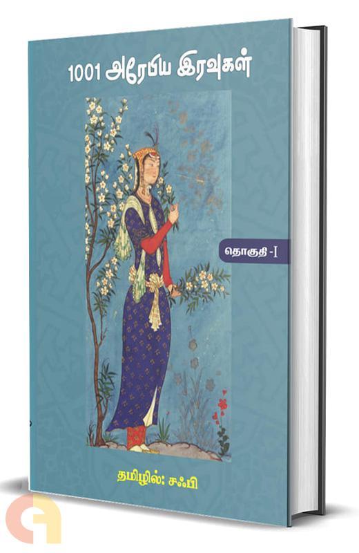 1001 அரேபிய இரவுகள் (தொகுதி - I)