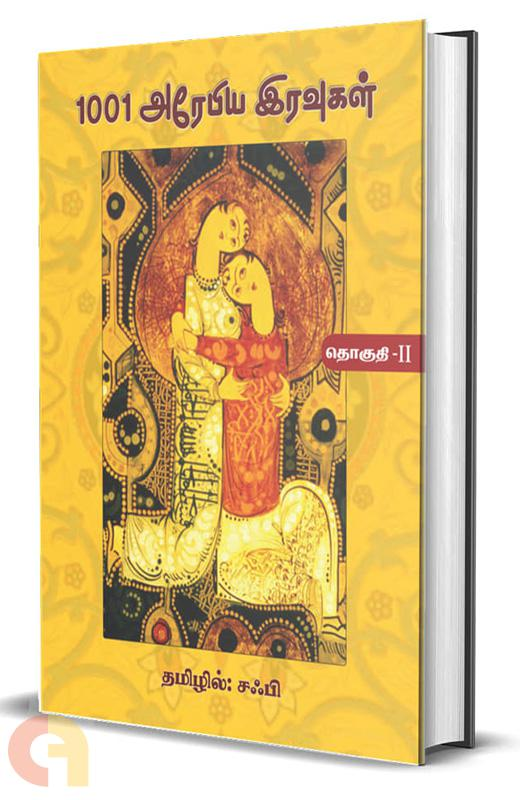 1001 அரேபிய இரவுகள் (தொகுதி - II)