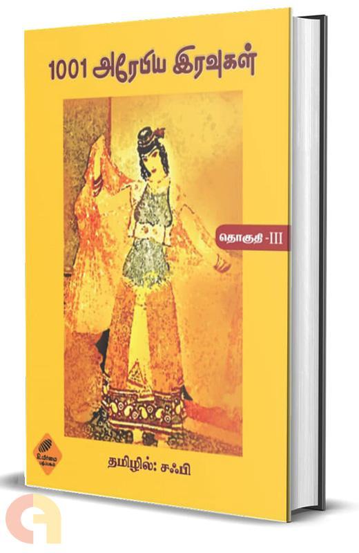 1001 அரேபிய இரவுகள் (தொகுதி - III)