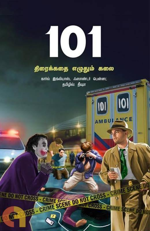 101 திரைக்கதை எழுதும் கலை