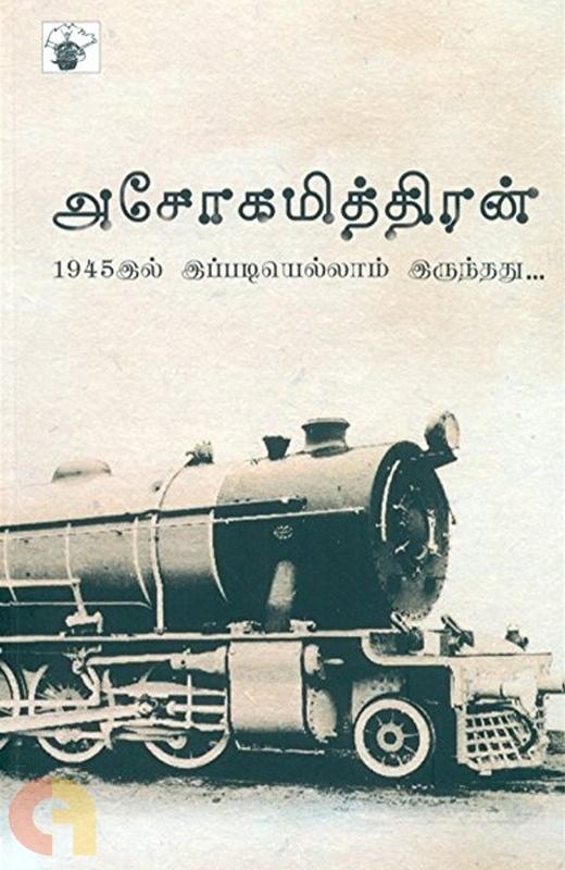 1945இல் இப்படியெல்லாம் இருந்தது